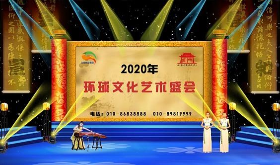 环球文化艺术盛会2020邀请函