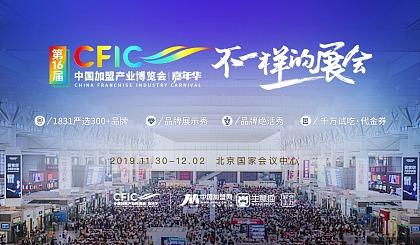 互动吧-第16届中国加盟产业博览会 嘉年华
