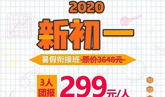299元抢原价3600元马思特秀峰校区暑假新初一衔接班3科!先到先得!
