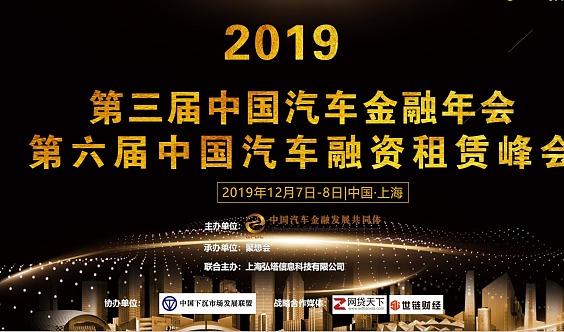 第三届互联网汽车金融年会暨融资租赁峰会