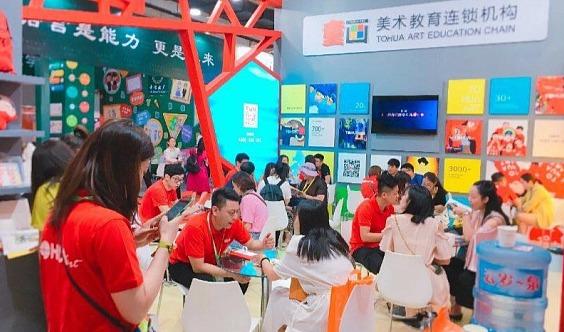 2020第十五届中国国际教育品牌连锁加盟博览会