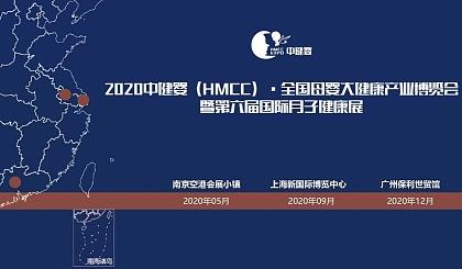 互动吧-2020中健婴(HMCC)●全国母婴大健康产业博览会 暨第六届国际月子健康展(南京)