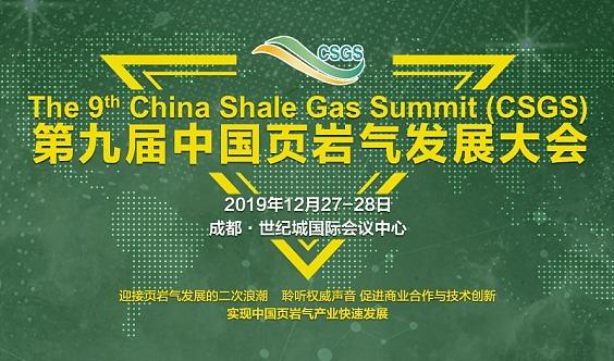第九届中国页岩气发展大会