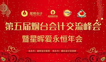 互动吧-第五届烟台会计交流峰会暨爱永恒年会, 星晖邀您出席!(免费)11月24日