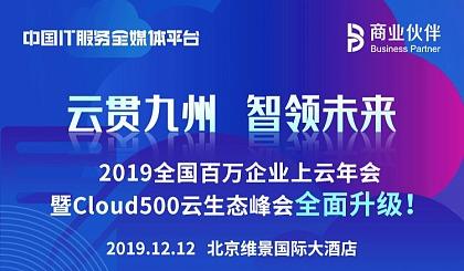 互动吧-2019全国百万企业上云年会暨Cloud 500云生态峰会