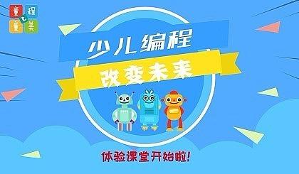 济南免费少儿编程或乐高机器人体验课,火热报名中