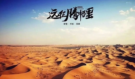 「Blue lotus元旦跨年•远征腾格里」12.31/1.3 相约腾格里沙漠跨年,52.1km为爱行走