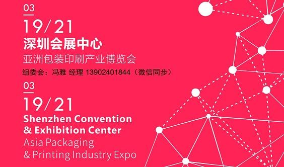 2020深圳印刷包装展览会