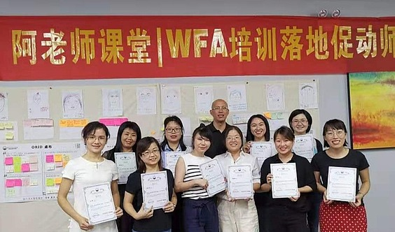 郑州站 | 初级促动师技术培训工作坊