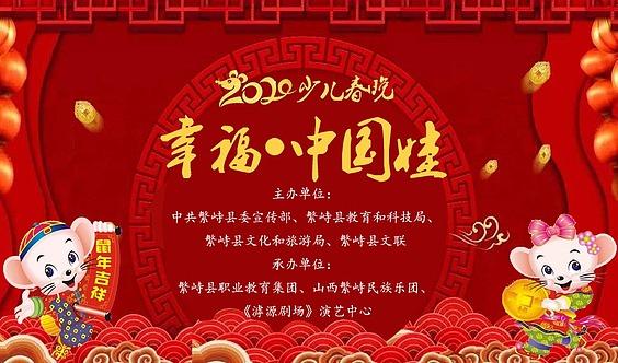 繁峙《滹源剧场》演艺中心首届少儿春晚节目征选