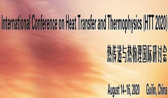 热传递与热物理国际研讨会(HTT 2020)