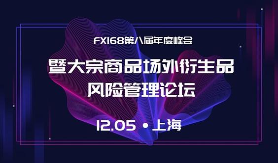 FX168第八届年度峰会暨大宗商品场外衍生品风险管理论坛