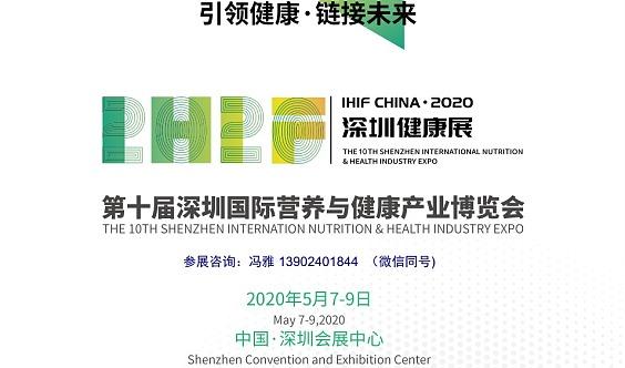 2020深圳健康产业博览会
