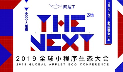 互动吧-第三届全球小程序生态大会●北京●6000人