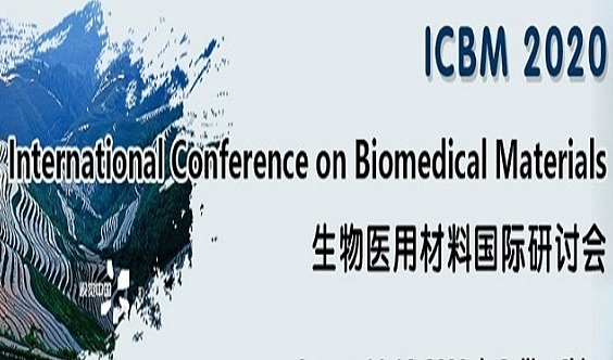 生物医用材料国际研讨会(ICBM 2020)
