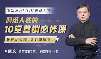 互动吧-吴晓波、罗振宇推荐10堂洞悉人性的营销必修课:把产品卖爆、让订单疯涨