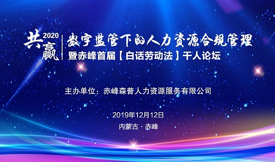 【免费抢票】—12.12赤峰人力资源发展千人峰会华彩开幕
