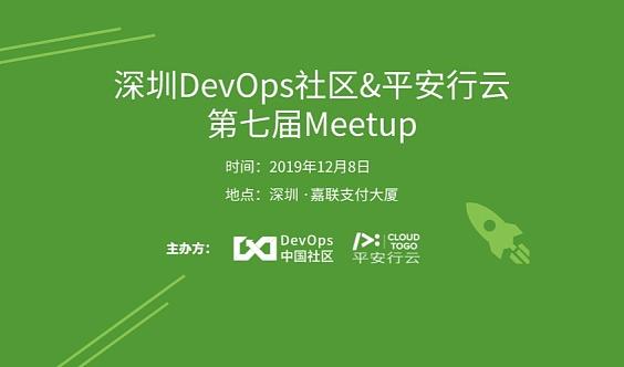 深圳DevOps社区&平安行云第七届Meetup