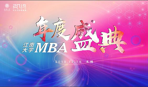 2019江南大学MBA年度盛典报名通道