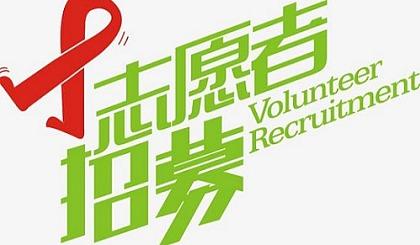 互动吧-志愿者招募
