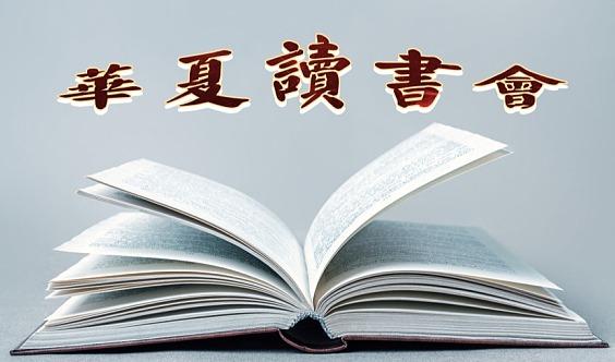 华夏读书会第六期之《非暴力沟通》