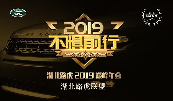 互动吧-2019湖北路虎联盟年会