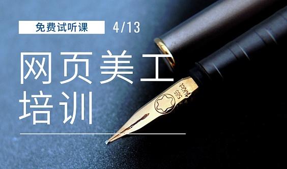 上海网页美工培训免费试听课 让你深入了解网页美工