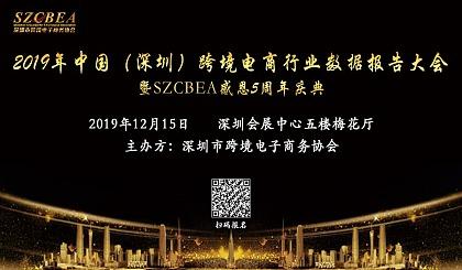 互动吧-2019中国深圳跨境电商行业数据报告大会