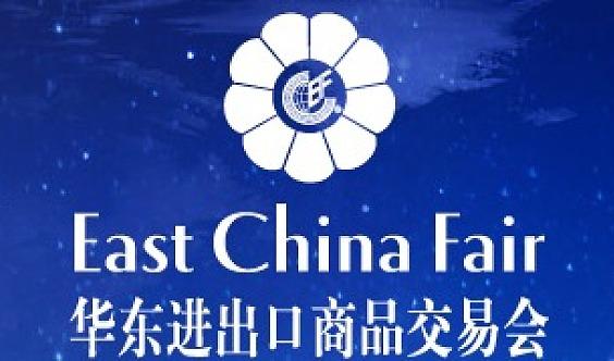 中国跨境出口电商博览会-2020