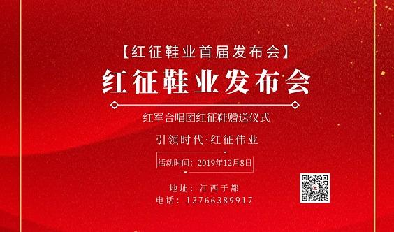 【宏征鞋业行业平台】于都首届红创产品发布会