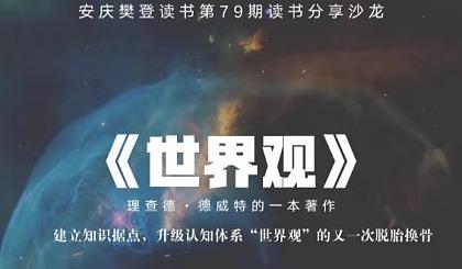 互动吧-樊登读书第81期线下沙龙《世界观》