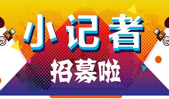 河南《经济与法治》招募小记者