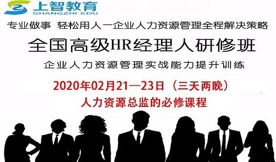 专业做事 轻松用人《全国高级HR经理人研修班》(2020.2月班)总第九期