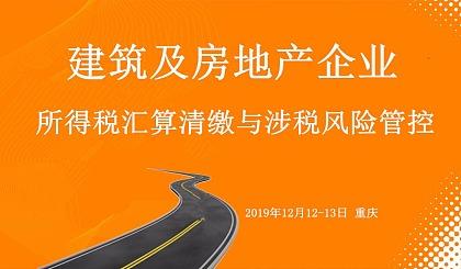 互动吧-【重庆】建筑及房地产企业所得税汇算清缴与涉税风险管控(12月12-13)