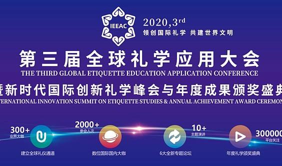 第三届全球礼学应用大会暨新时代国际创新礼学峰会与年度成果颁奖盛典