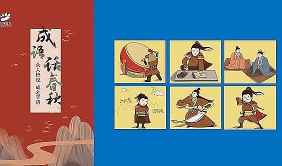 远方文学《成语话春秋》公开课火爆进行中……走入历史故事,走近英雄人物!