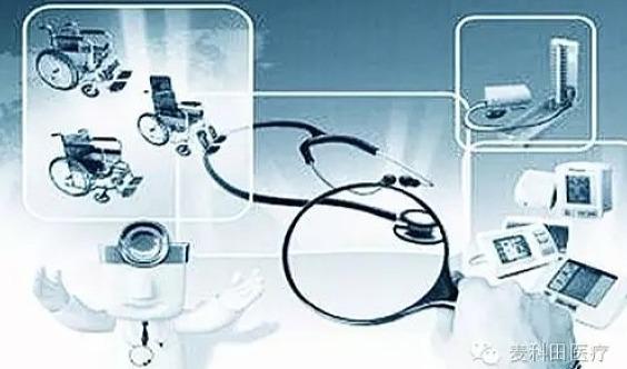 中关村高端医疗器械创新研讨会