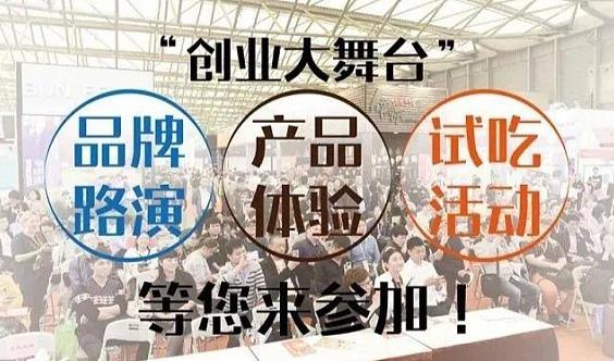 BFE2020年北京国际连锁加盟展览会邀请函、时间