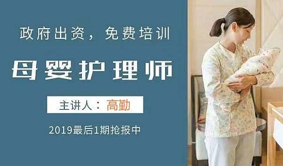 紧急通知:2019年最后1期政府出资,免费培训母婴护理师(月嫂)