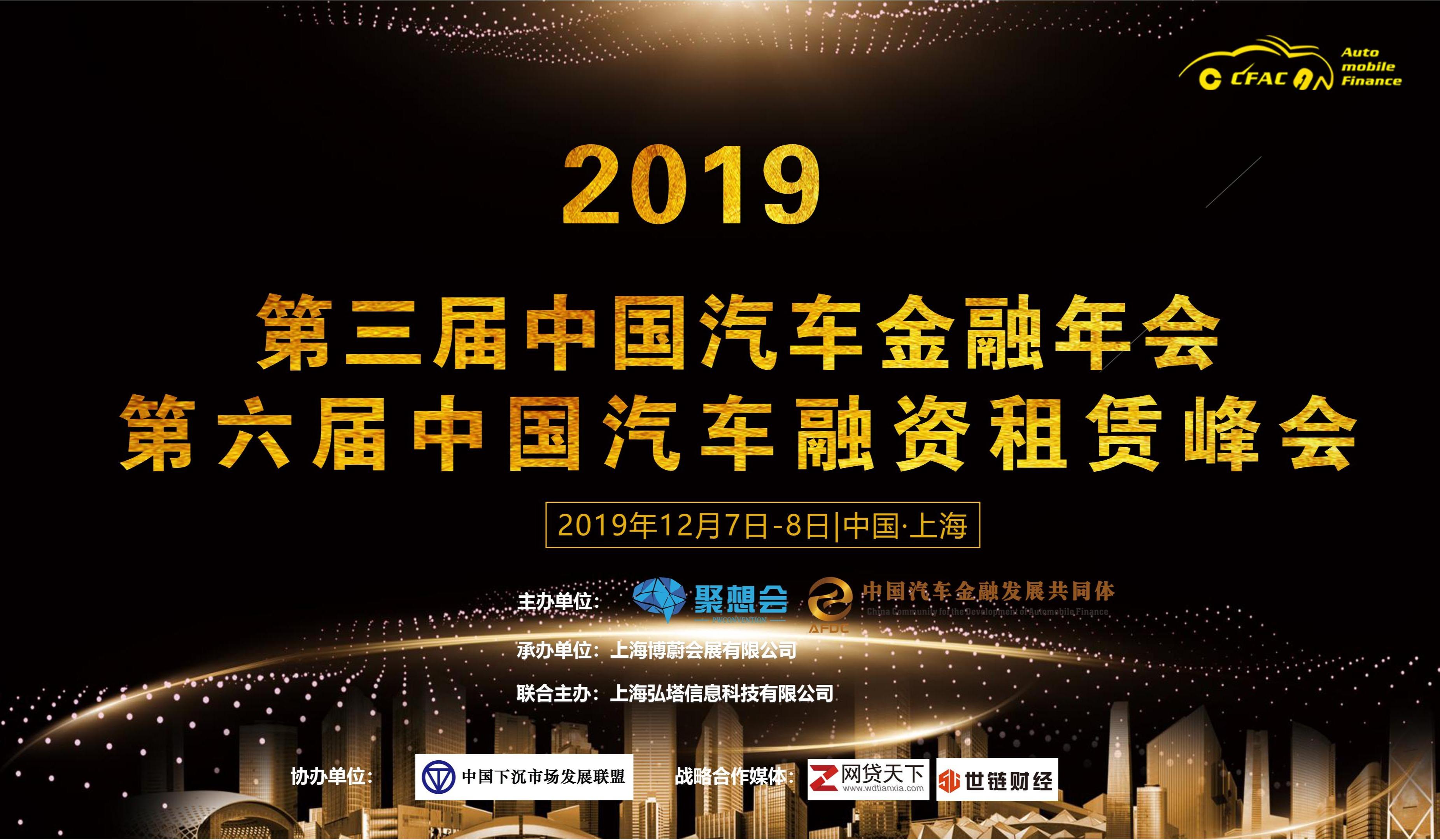 第三届中国互联网汽车金融年会
