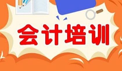 互动吧-【安顺会计培训试听课】周末班+晚班+平时
