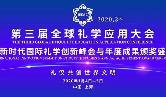 2020礼仪共创世界文明——全球礼学应用大会暨新时代国际创新礼学峰会