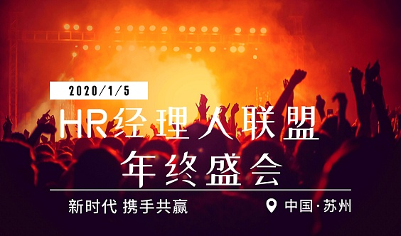 中国HR经理人联盟年终盛会 期待您的光临
