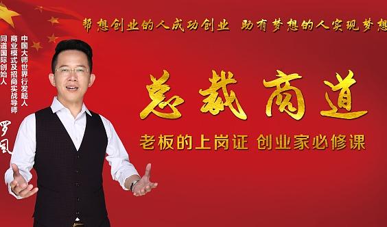 12.17-19日 《总裁商道》第三期 总裁上岗证 创业家必修课