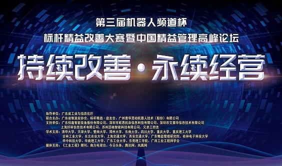 第三届机器人频道杯标杆精益改善大赛暨中国精益管理高峰论坛