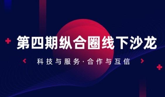 第四期 纵合圈线下沙龙(东道主:中国银行浦东支行)
