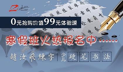 互动吧-赵汝飞练字宝鸡校区寒假班火热报名中......