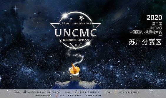 【佑莉珂】第三届UNCMC国际少儿模特大赛苏州总决赛