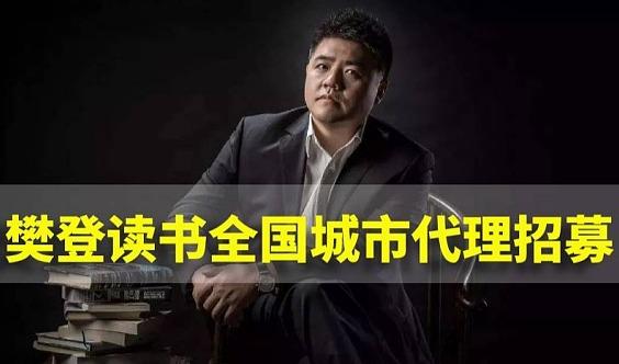樊登读书城市代理招募,零基础学习社群营销,把握网络创业新机遇