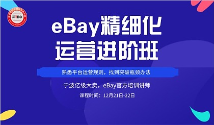 互动吧-eBay精细化运营进阶班